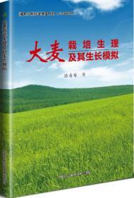 粮食种植技术书籍 大麦栽培生理及其生长模拟