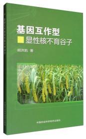 粮食种植技术书籍 基因互作型显性核不育谷子