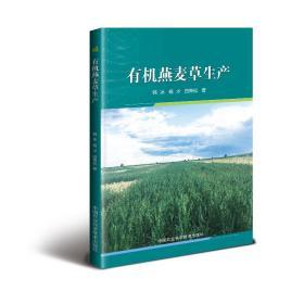 粮食种植技术书籍 有机燕麦草生产