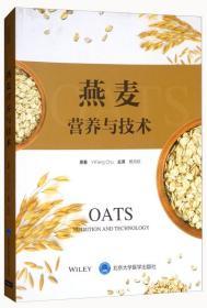 粮食种植技术书籍 燕麦营养与技术