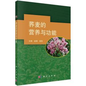 粮食种植技术书籍 荞麦的营养与功能