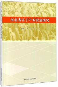 粮食种植技术书籍 河北省谷子产业发展研究
