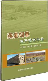粮食种植技术书籍 燕麦饲草生产技术手册
