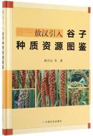 粮食种植技术书籍 敖汉引入谷子种质资源图鉴