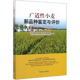 粮食种植技术书籍 广适性小麦新品种鉴定与评价(2018-2019年度)