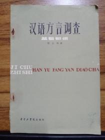汉语方言调查(基础知识)