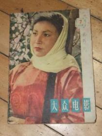 大众电影【1958/7】无中页