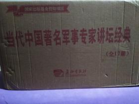 当代中国著名军事专家讲坛经典(全套17册)一版一印 原箱
