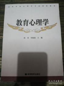 教育心理学(高等学校心理学专业课程教材)  陈琦 刘儒德主编  高等教育出版社2005年第一版