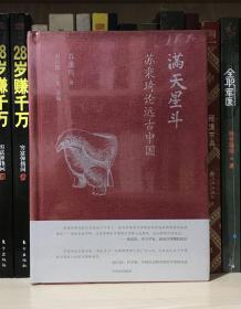 满天星斗:苏秉琦论远古中国(全新塑封)