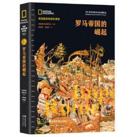 美国国家地理全球史:罗马帝国的崛起