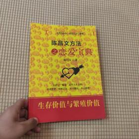 陈昌文方法之恋爱宝典
