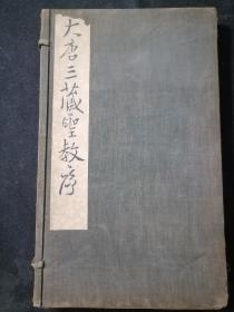 民国十七年珂罗版,大唐三藏圣教序 经折装,前三开有少许朱批,西东书房精印,