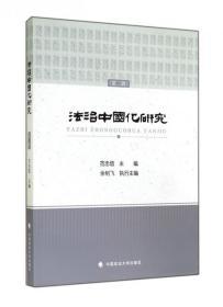 正版 法治中国化研究(D2辑)范忠信9787562056003中国政法 书籍