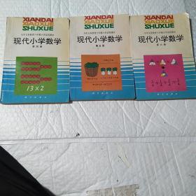 九年义务教育,六年制小学试用课本。现代小学数学。第四册。第五册。第六册。三本合售。