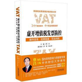 虚开增值税发票防控:操作实务·经典税案·司法判例