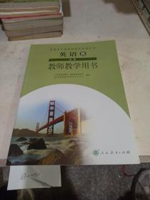 普通高中课程标准实验教科书,英语  8  选修  教师教学用书。