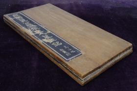清拓【张夫人墓志铭】原装一册全,书法金石珍品。不是珂罗版,是拓片。折装,品相佳。