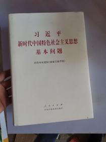 习近平新时代中国特色社会主义思想基本问题(精装)