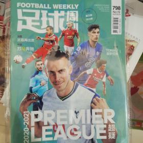 足球周刊2020年第19期798期