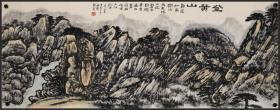【  赖少其】安徽省美术家协会主席,山水