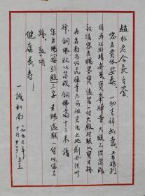 【一诚法师】中国佛教协会副会长,墨宝