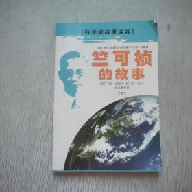 科学家故事文库(竺可桢的故事下)——青少年必读书系列