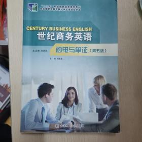 世纪商务英语函电与单证(第5版)