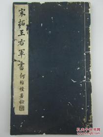 民国七年商务印书馆初版,珂罗版精印,宋拓王右军书一厚册