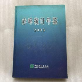 赤峰统计年鉴.2003【精装16开】