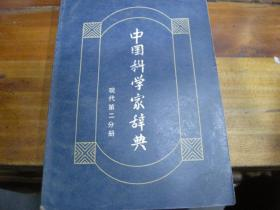 中国科学家辞典现代第二分册