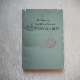 英英 英汉 美国成语大辞典