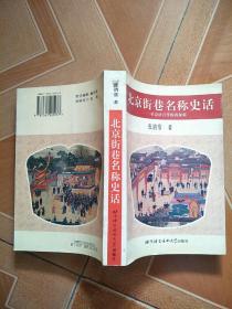 北京街巷名称史话:社会语言学的再探索    原版内页干净
