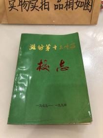 潍坊第十三中学校志