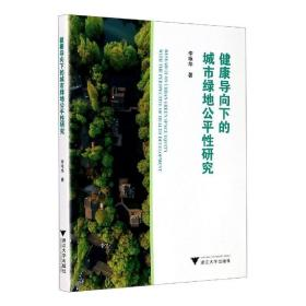 正版 健康导向下的城市绿地公平性研究 李咏华 建筑书籍 浙江大学出版社 9787308195584
