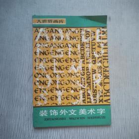 装饰外文美术字