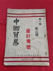 中国贸易1950年第一卷第六期(会计专号)