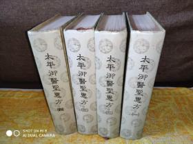 早期原版《太平御医圣惠方》1-4册完整全套   ——实拍现货,不需要查库存,不需要从港台发。若是重新代寻,价格或许更低!
