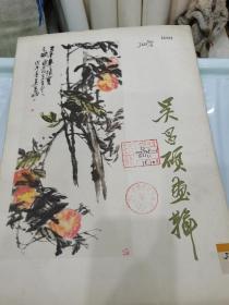吴昌硕画辑(  活页13张全)