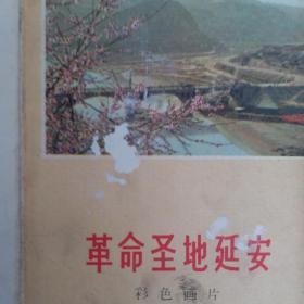 革命圣地延安彩色画片1961