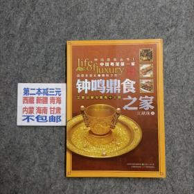 钟鸣鼎食之家:兰斋旧事与南海十三郎