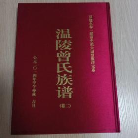 温陵曾氏族谱卷二