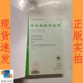 中华麻醉学杂志 2003  7-12 精装合订本