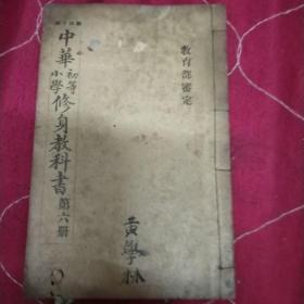 中华修身教科书