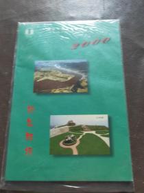 建设中的长江三峡工程纪念邮折( 年代:  2000年代 (2000-2009)