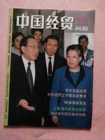 中国经贸画报 【1996年12月】总第1期  创刊号