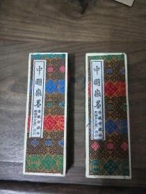 """八十年代中国徽墨""""司马题桥""""一对(带原配盒子)"""