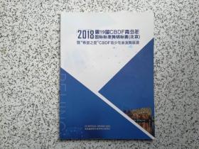 """2018第19届CBDF青少年暨 """"希望之星""""CBDF青少年表演舞展演"""