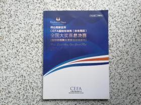 2018佛山高新区杯CEFA国际标准舞(体育舞蹈)全国大奖赛总决赛 (国际标准舞大满贯巡回赛系列)