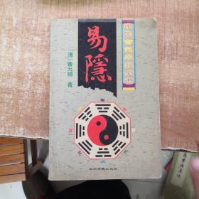 中国古代术数全书:易隐